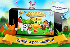 Розвиваючі гри для iPad
